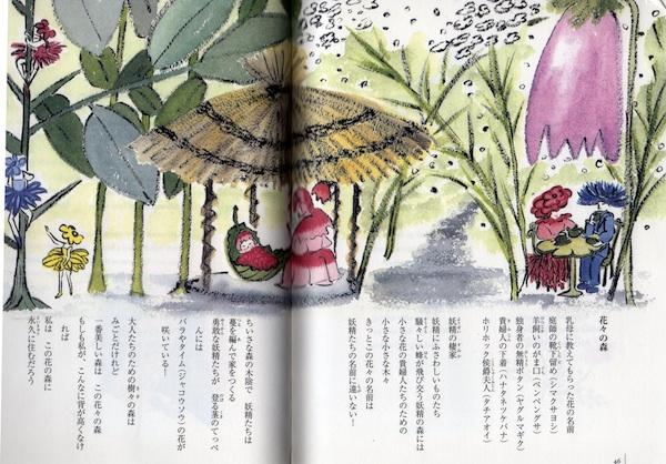 花々の森 ss.jpg